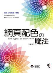 網頁配色的魔法 (Thinking in Web Color 網頁配色的即效見本)-cover