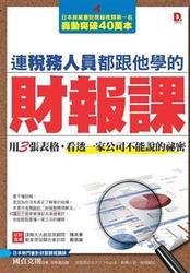 連稅務人員都跟他學的財報課:用 3 張表格,看透一家公司不能說的祕密-cover