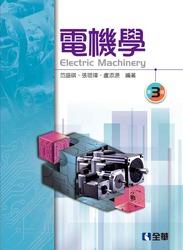 電機學, 3/e-cover