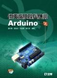 微電腦原理與應用-Arduino, 2/e-cover