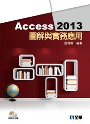 Access 2013 圖解與實務應用-cover