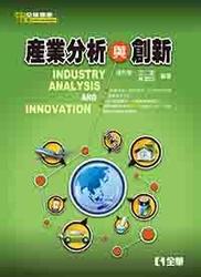 產業分析與創新-cover