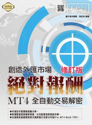 創造外匯市場絕對報酬:MT4 全自動交易解密 修訂版-cover