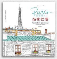 從著色體驗法式優雅─品味巴黎-cover