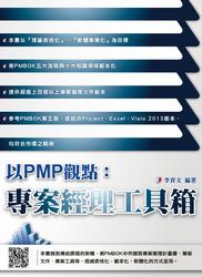 以 PMP 觀點:專案經理工具箱-cover