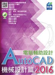 AutoCAD 2016 電腦輔助設計─機械設計篇-cover