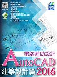AutoCAD 2016 電腦輔助設計─建築設計篇-cover
