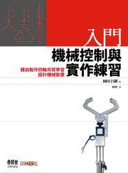 入門 機械控制與實作練習-藉由製作四軸吊臂學習設計機械裝置-cover