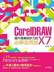 提升商業設計力的 CorelDRAW X7 必學活用技-cover