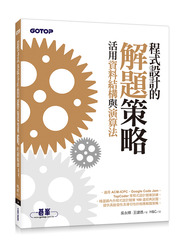 程式設計的解題策略—活用資料結構與演算法-cover