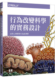 行為改變科學的實務設計 | 活用心理學與行為經濟學(Designing for Behavior Change: Applying Psychology and Behavioral Economics)-cover