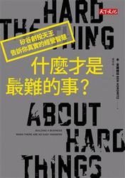 什麼才是最難的事?  矽谷創投天王告訴你真實的經營智慧 (THE HARD THING ABOUT HARD THINGS: Building a Business When There Are No Easy Answers)-cover