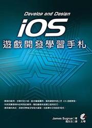iOS 遊戲開發學習手札 (Building iOS 5 Games: Develop and Design)(舊版: iOS 遊戲開發設計極速上手, 2/e)-cover