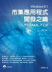 Windows 8.1 市集應用程式開發之鑰─使用 XAML 及 C#, 2/e-cover