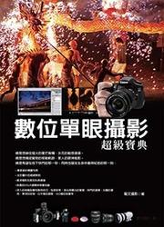 數位單眼攝影超級寶典, 2/e-cover
