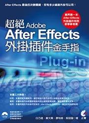 超絕 Adobe After Effects 外掛插件金手指 (Adobe After Effects 最新外掛插件範例集)-cover