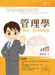 管理學-概念、思考、實務, 2/e-cover