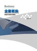 企業概論-掌握本質創造優勢, 6/e-cover