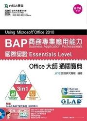 BAP 商務專業應用能力國際認證 Essential Level Office 大師通關寶典 Using MicrosoftOffice (修訂版)-cover