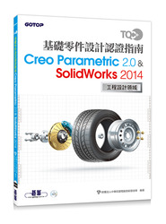 TQC+ 基礎零件設計認證指南 Creo Parametric 2.0 & SolidWorks 2014-cover