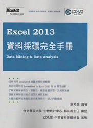Excel 2013 資料採礦完全手冊-cover