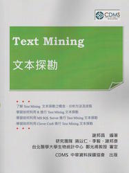 Text Mining 文本探勘-cover