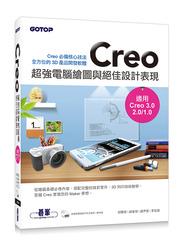 Creo超強電腦繪圖與絕佳設計表現(適用Creo 3.0/2.0/1.0)-cover