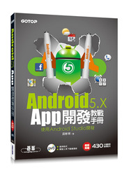 Android 5.x App 開發教戰手冊-使用 Android Studio 開發-cover