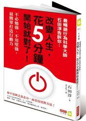 最暢銷行為科學大師石田淳告訴你:改變人生,花5分鐘開始就對了!―不必勉強、不用堅強,最簡單打造行動力-cover