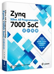 Xilinx All Programmable Zynq-7000 SoC 設計指標 (王者歸來-Xilinx All Programmable Zynq 7000 SoC 設計指南)-cover