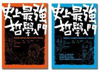 44 位東西方哲學家大集合!史上最強哲學入門(套書)-cover