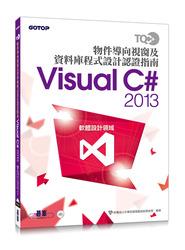 TQC+ 物件導向視窗及資料庫程式設計認證指南 Visual C# 2013-cover