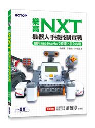 樂高NXT機器人手機控制實戰|使用App Inventor 2快速上手全攻略-cover