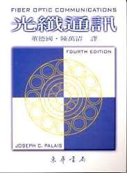 光纖通訊 (Fiber Optic Communications, 4/e)-cover