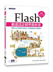 Flash動畫設計標準教科書(適用CC/CS6)
