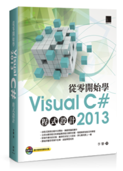 從零開始學Visual C# 2013程式設計-cover
