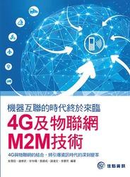 機器互聯的時代終於來臨:4G及物聯網M2M技術-cover