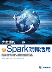 大數據的下一步:用Spark玩轉活用-cover