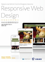 前端設計師即戰力_RWD自適應網頁設計-cover