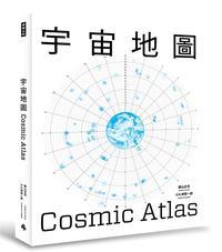 宇宙地圖(加贈「宇宙地圖星系指南」)-cover