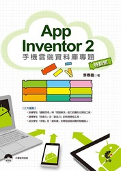 App Inventor 2 手機雲端資料庫專題---特訓班-cover