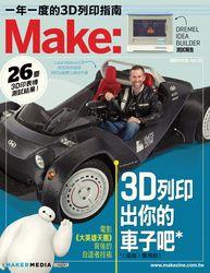 Make 國際中文版 vol.18 (Make: Volume 42 英文版)-cover