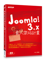 Joomla! 3.x素人架站計畫-cover
