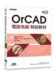 TQC+ 電路佈線特訓教材 OrCAD-cover