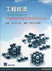 工程經濟 (Park : Fundamentals of Engineering Economics, 3/e)