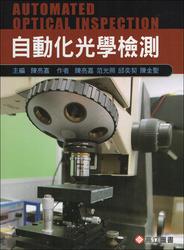 自動化光學檢測-cover