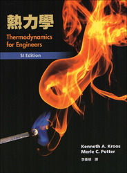 熱力學 (Kroos & Potter : Thermodynamics for Engineers SI Edition)-cover