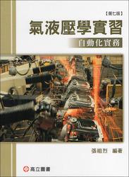 氣液壓學實習 -自動化實務, 7/e-cover