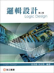 邏輯設計, 2/e-cover