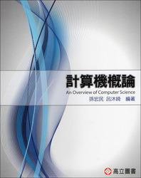 計算機概論-cover